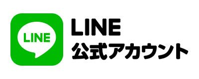 リアライズ LINE公式アカウント